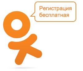 Одноклассники ру и вконтакте ру