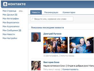 Вход на сайт ВКонтакте, Одноклассники, Фейсбук, Майл
